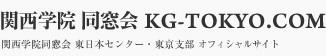 関西学院 同窓会 KG-TOKYO.COM