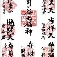 「雑司が谷七福神めぐり」191201