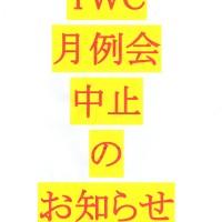 TWC 月例会 中止のお知らせ